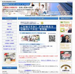 埼玉の探偵事務所2