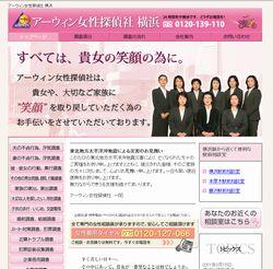 横浜の探偵事務所3