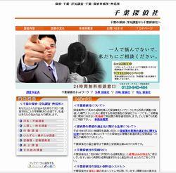 埼玉の探偵事務所3