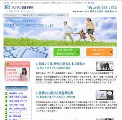 横浜の探偵事務所4