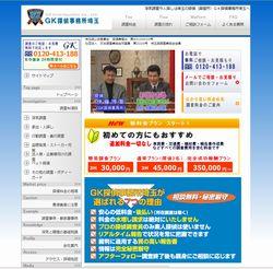 埼玉の探偵事務所1