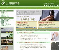 大阪の探偵事務所3