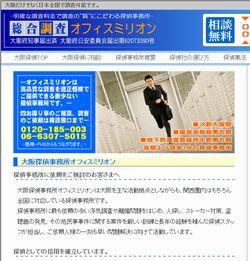 大阪の探偵事務所