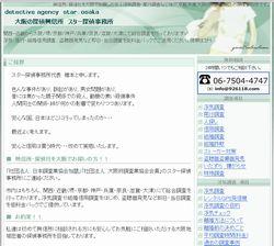 大阪の探偵事務所2