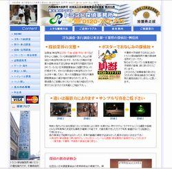 千葉の探偵事務所4