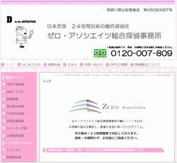 横浜の探偵事務所2