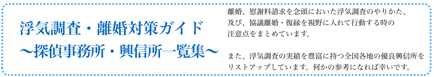 浮気調査、離婚対策ガイド~探偵事務所・興信所一覧集~